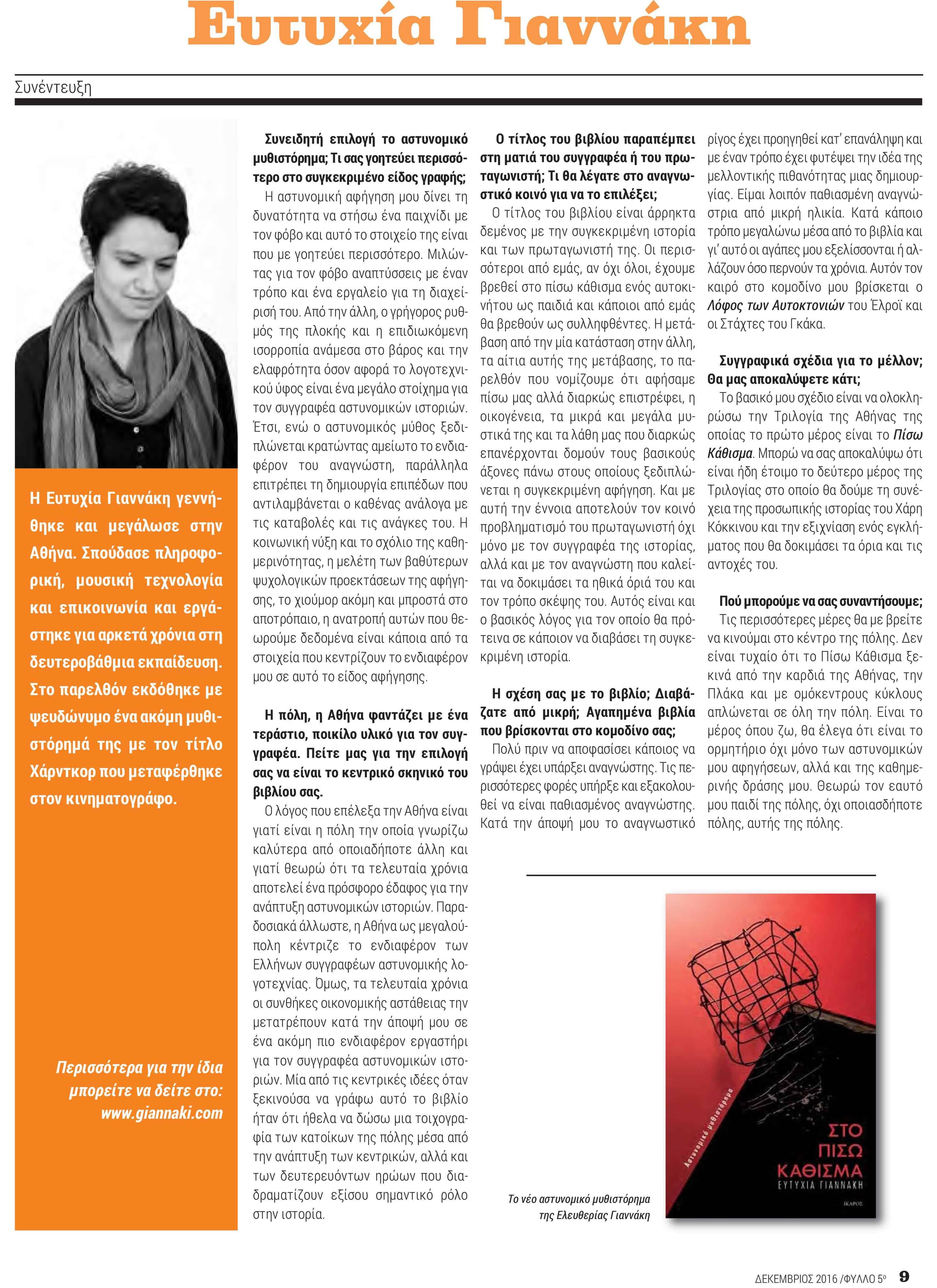 σελίδες2