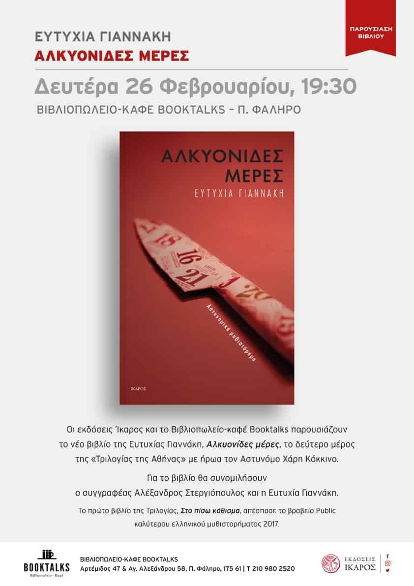 posterbooktalks