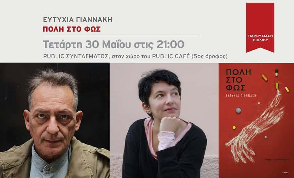 par_pub_syntagma_2018