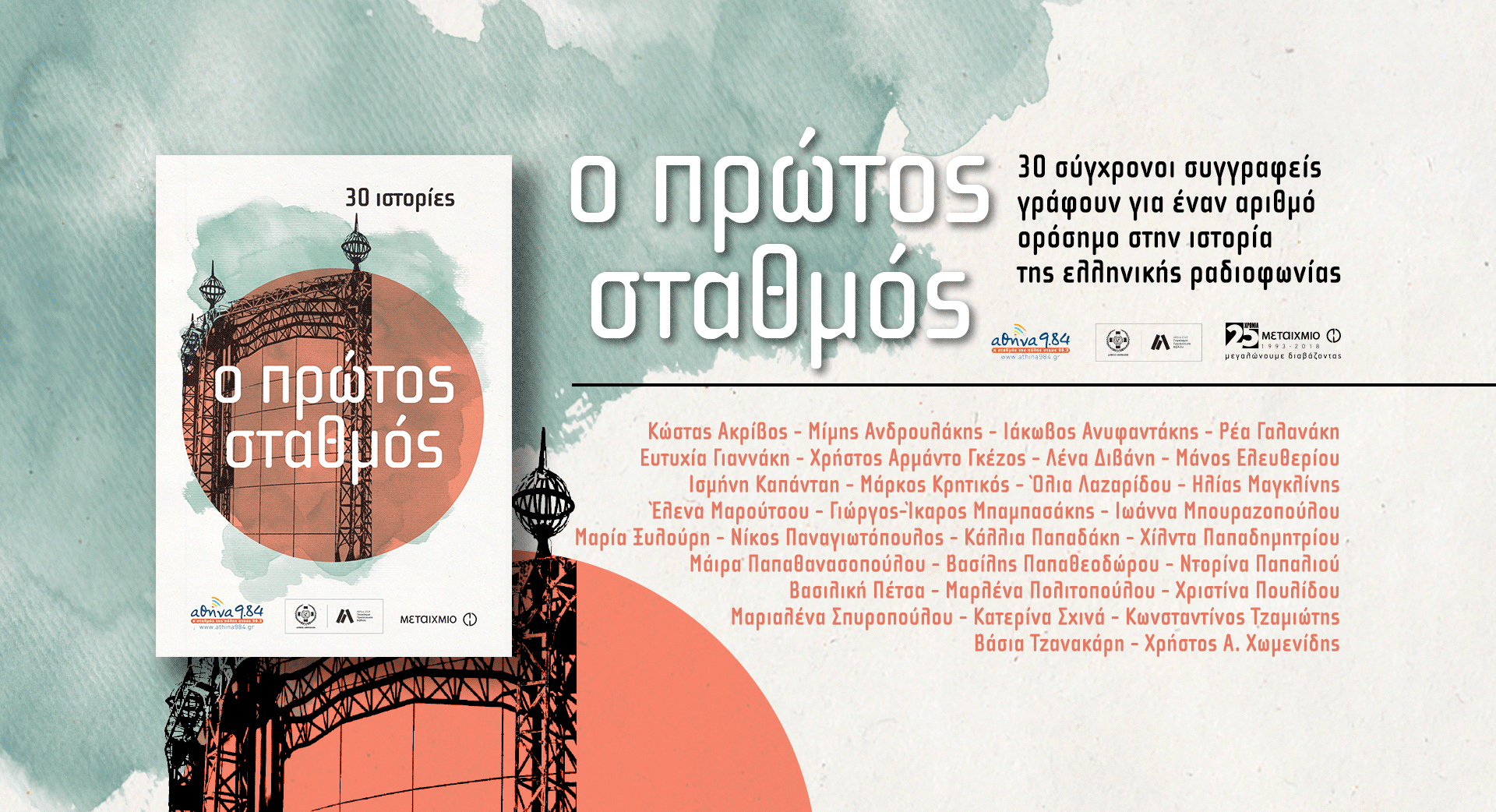 O-Protos-Stathmos