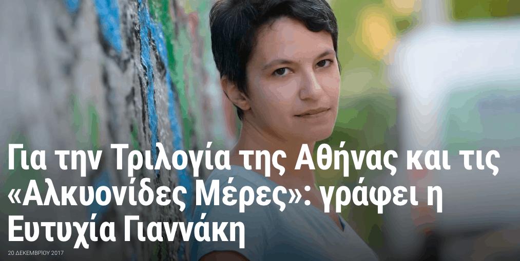 ert_alkyonides