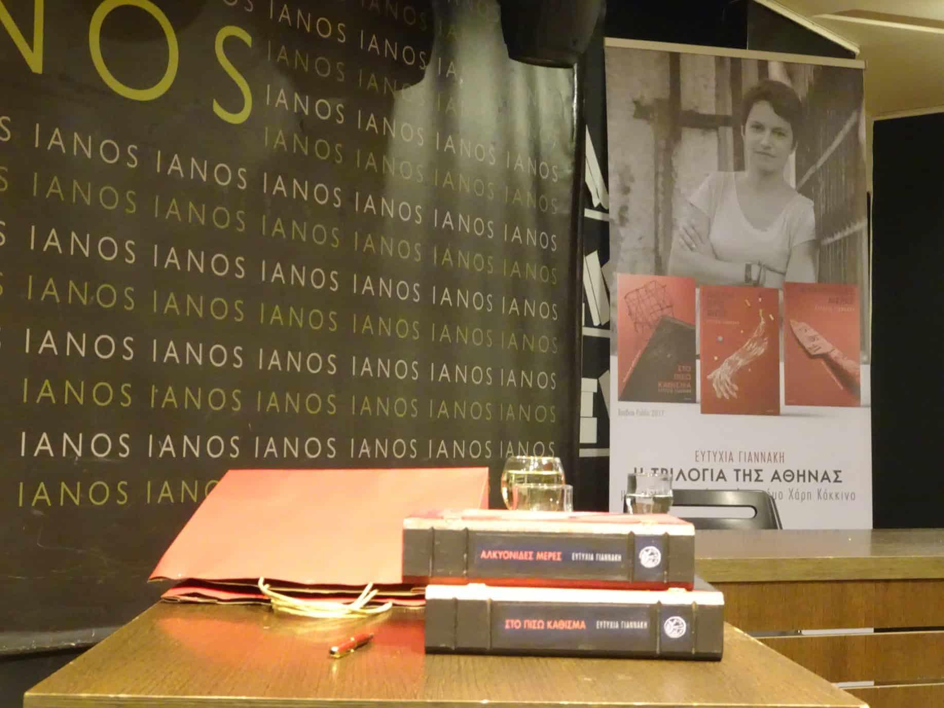 ianos_6