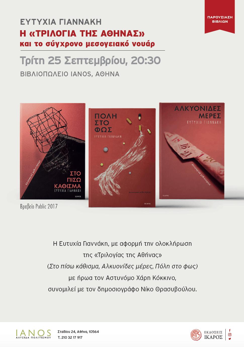 poster_ianos_2509