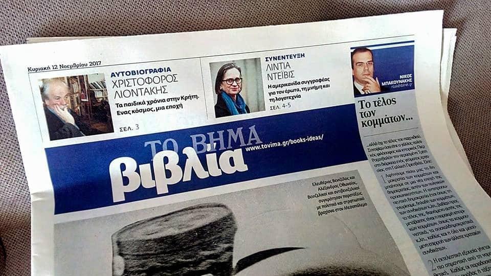 bibliotropio_1