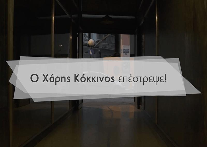 kokkinos_is_back