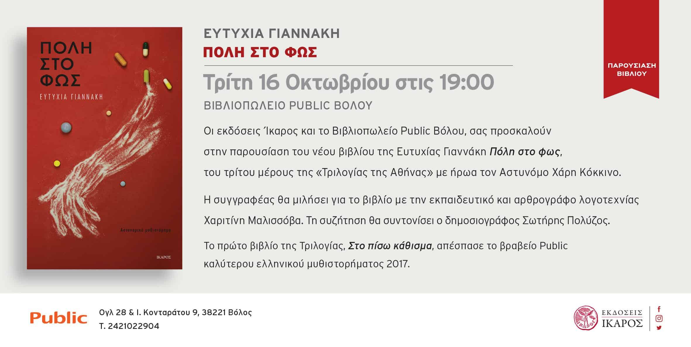volos_invitation