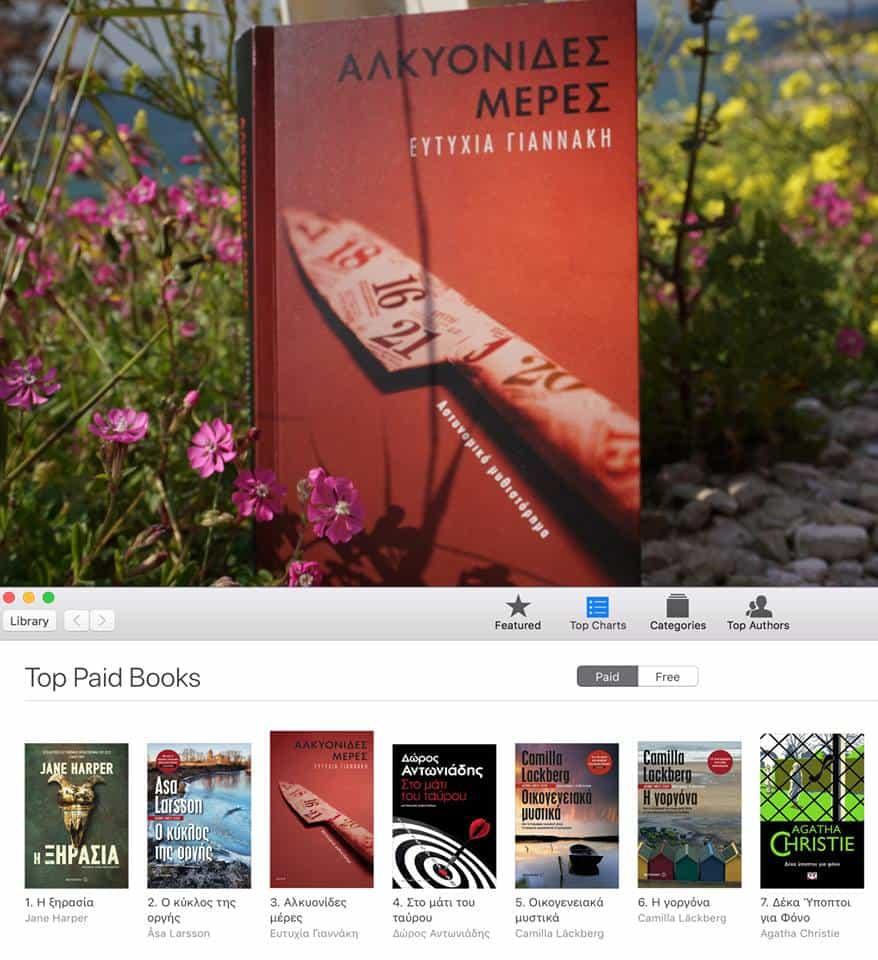alkyonides_meres_bestseller_ibooks