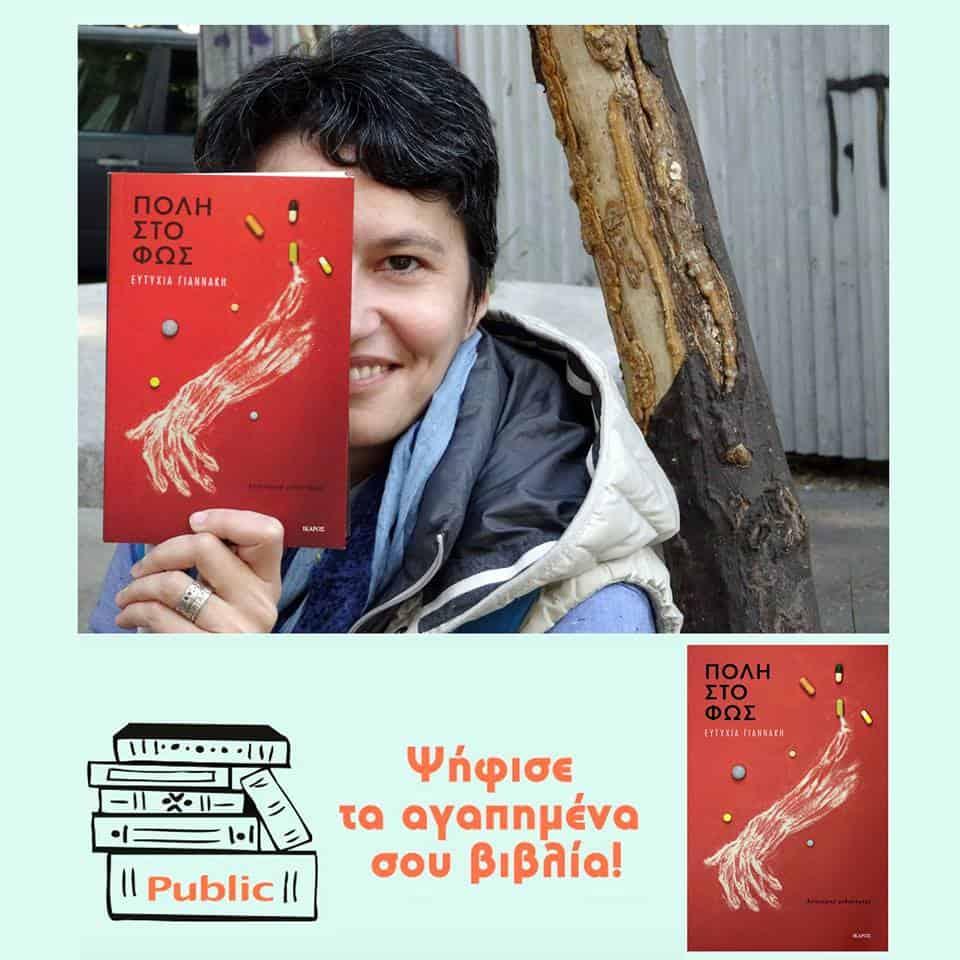 poli_public_2019