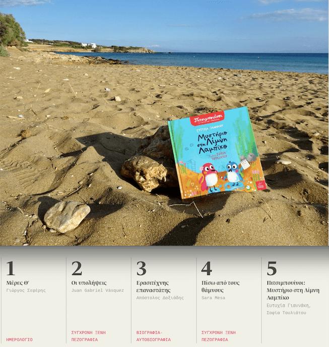 pitsi_bestseller