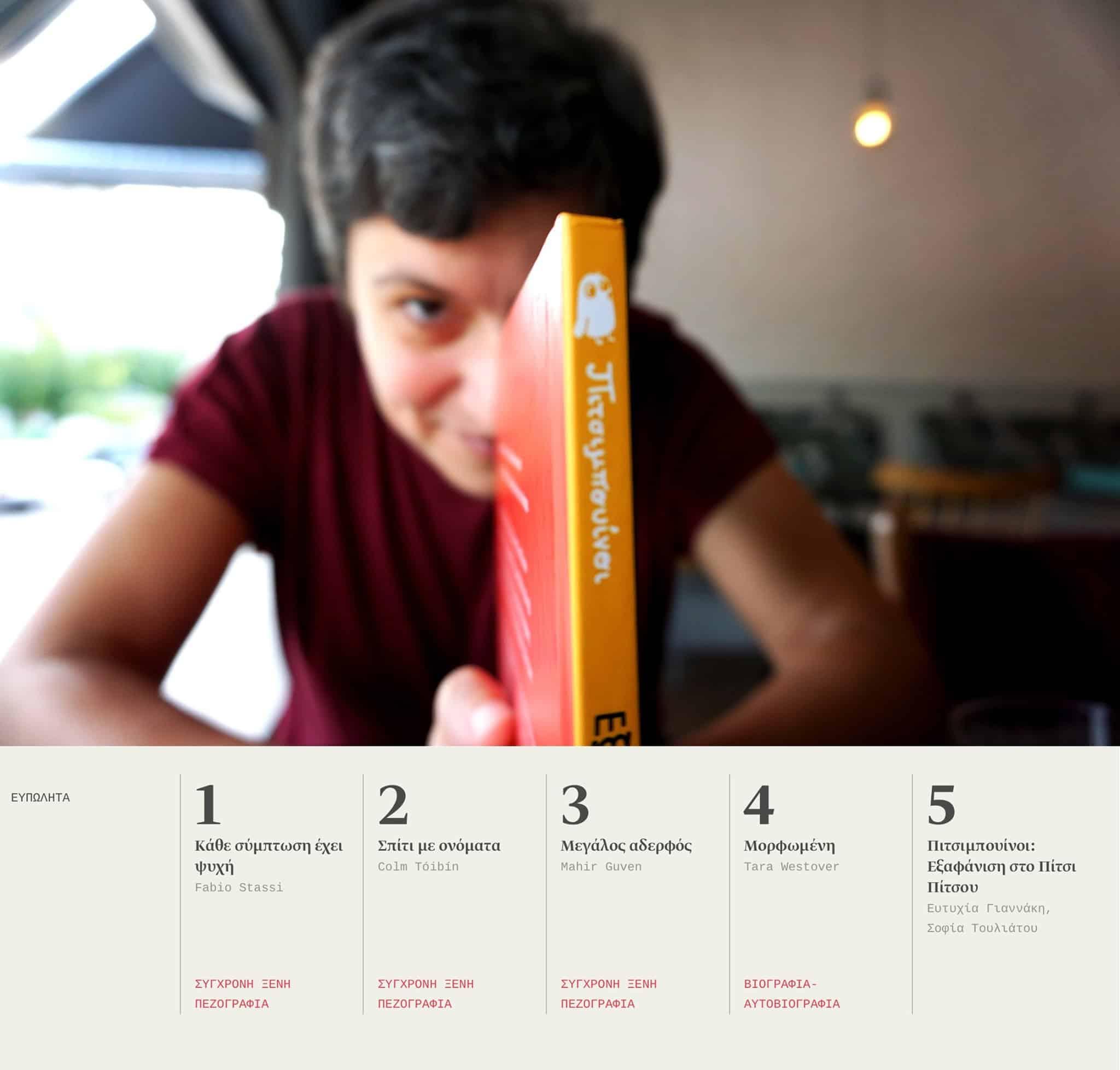 pitsi2_bestsellers