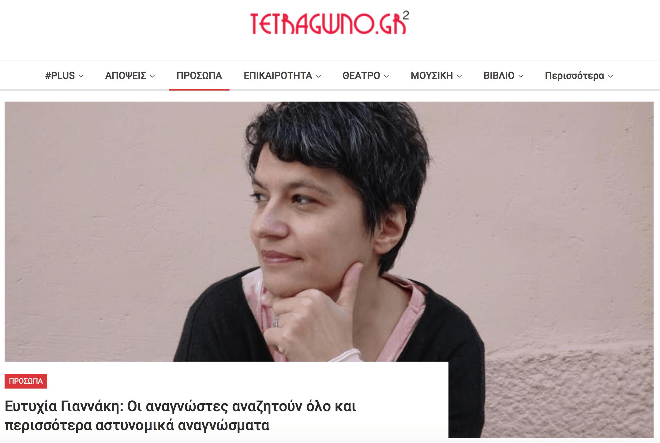 tetr_interview