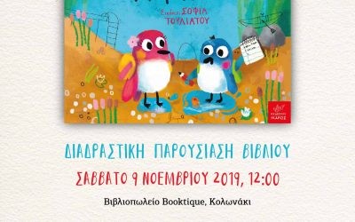 29_Booktique_Pitsibouinoi-01