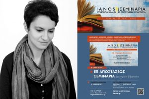 ianos_flyer_a copy
