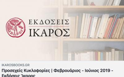 ikaros_prosexws