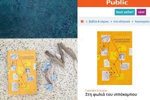 ippo_public_bestseller