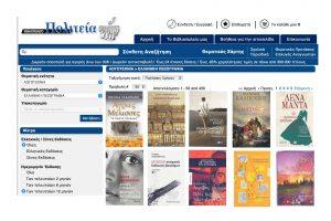 politeia_ippo_bestseller